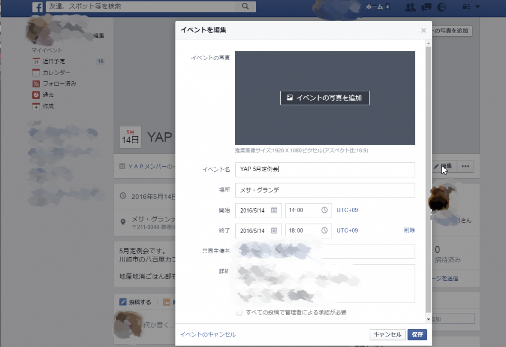Facebookイベント管理者指定の画面(PC)