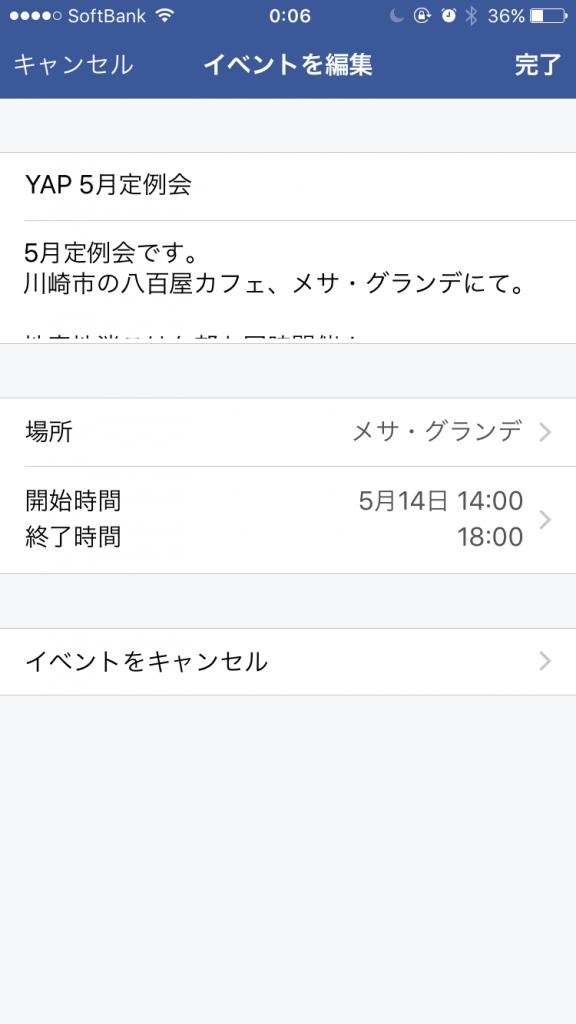 Facebookのイベント管理者指定画面(SPアプリ)