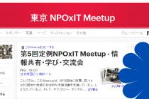 NPOxITmeetup_image