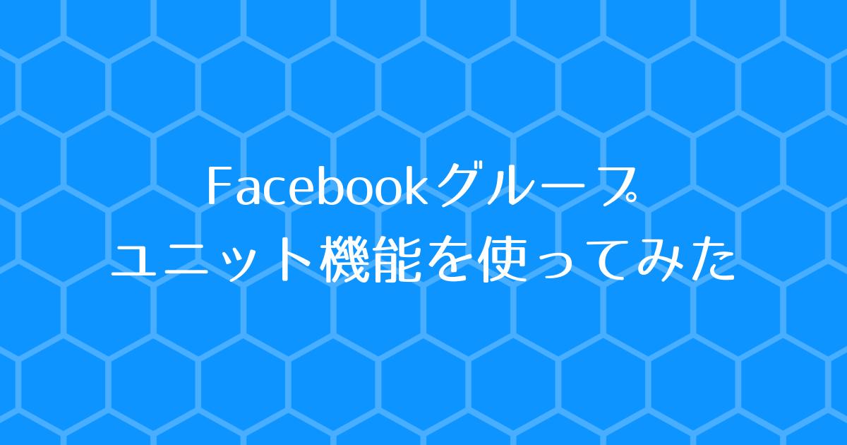 Facebookグループ_ユニット機能を使ってみた